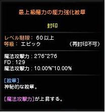 60魔力FD_20140709