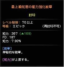 70知恵FD_20140709