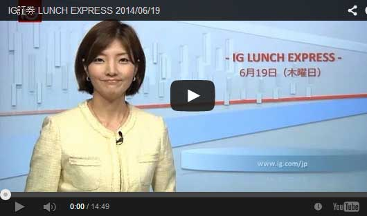IG証券 LUNCH EXPRESS