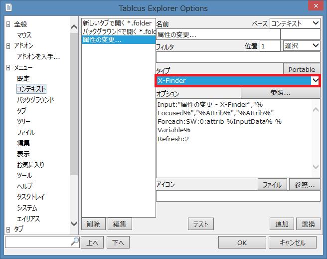アドオンX-Finder