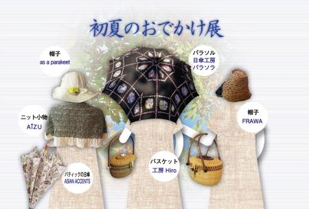 五峯日よけ_おもてblog