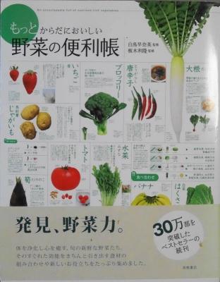 もっと野菜の便利帳
