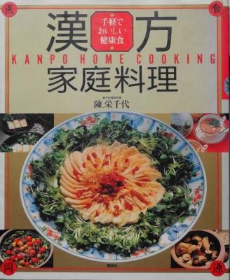 漢方家庭料理