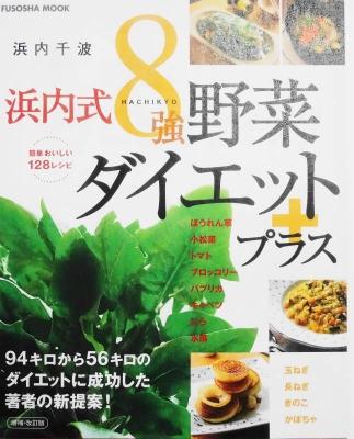 浜内式8強野菜ダイエット プラス
