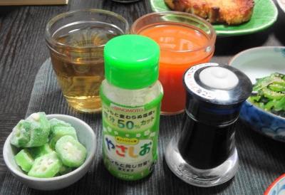 オクラ・やさしお・減塩醤油
