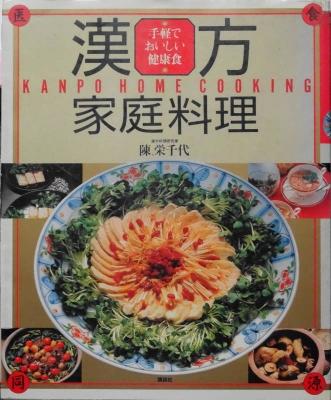中:漢方家庭料理