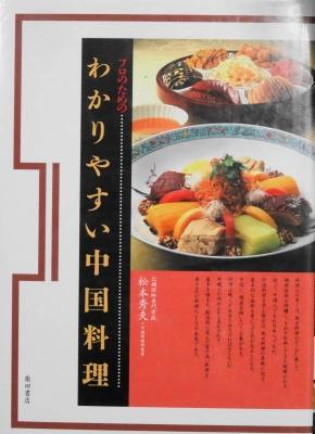 中:わかりやすい中国料理