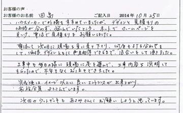 tabatakoe_20141029160059960.jpg