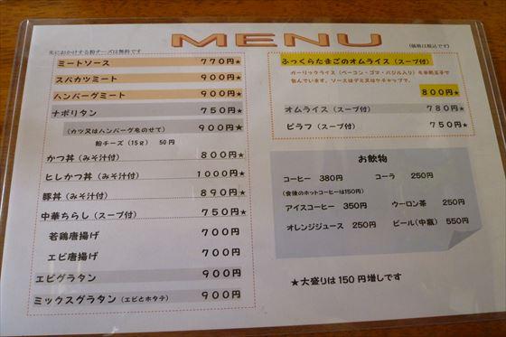 20140427 ①帯広キッチンハヤサカ メニュー