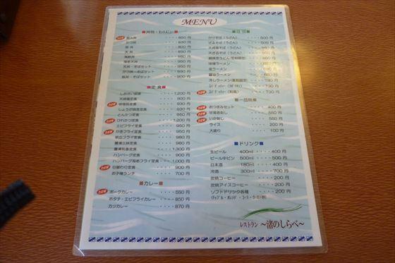 20140504 ④豊浦レストラン渚のしらべ_R
