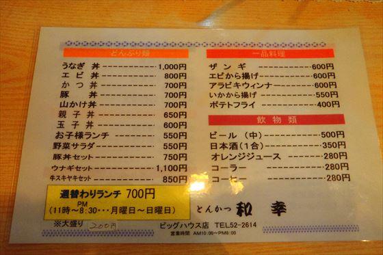 20140608 ①とんかつ和幸ビックハウス店_R