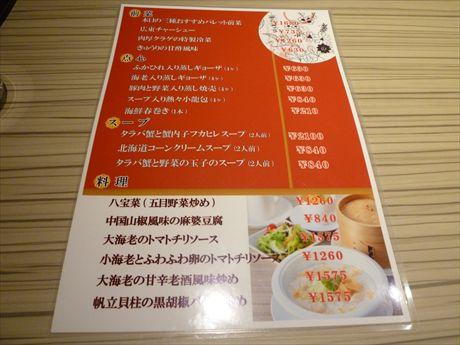 20140102 ①中華料理 華花_R