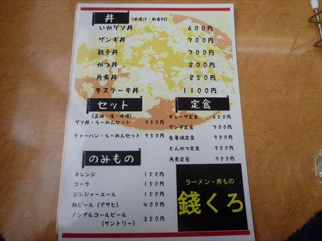 20140104 ③ラーメンと丼銭くろ_R