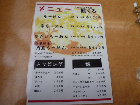 20140104 ④ラーメンと丼銭くろ_R