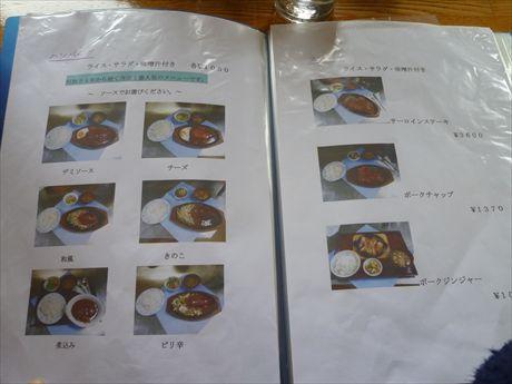 20140202 ②大水食事やメニュー_R