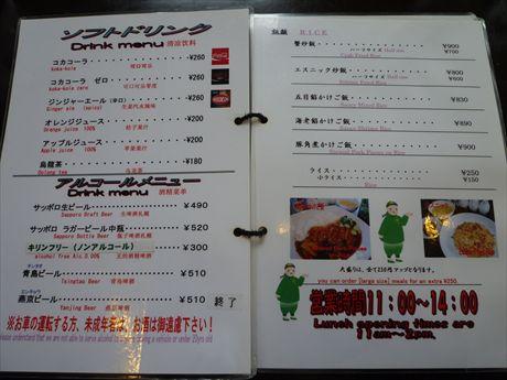20140209 ②倶知安 広華メニュー_R