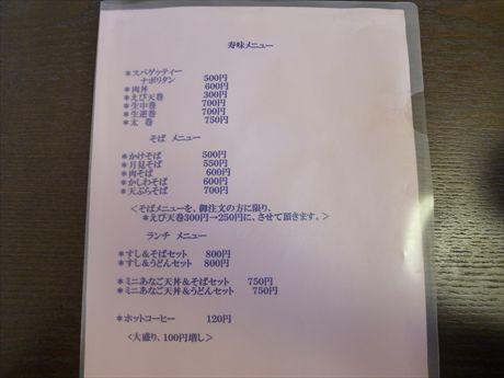 20140323 ①古平 寿味(ZUMI)メニュー_R