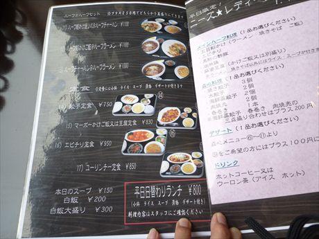 20140330 ②中華レストラン ニーズ メニュー_R