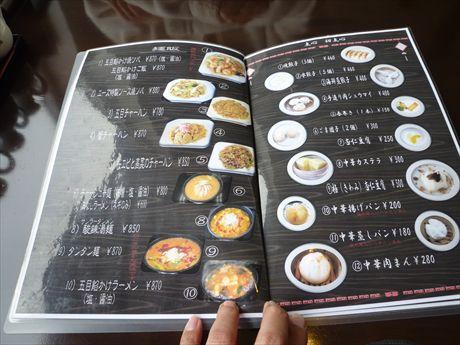 20140330 ①中華レストラン ニーズ メニュー_R