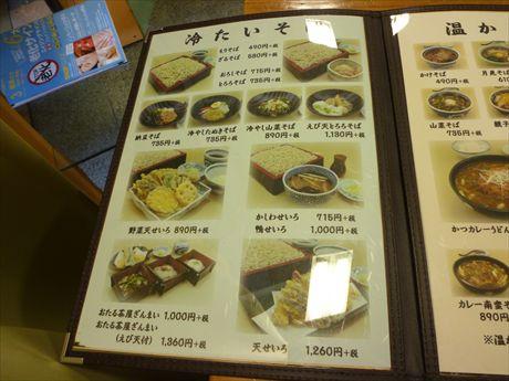 20140406 ②そば処 おたる茶屋メニュー_R