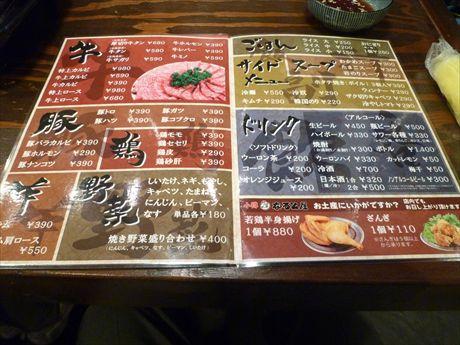 2010412 ②焼肉 北郎メニュー_R