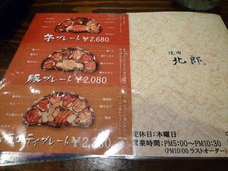 2010412 ③焼肉 北郎メニュー_R