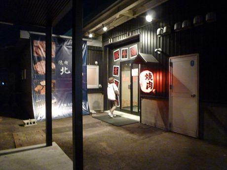 2010412 ①焼肉 北郎_R