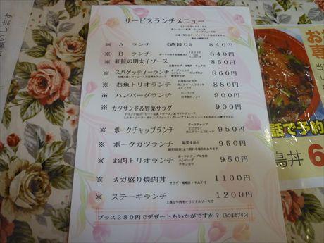 ④レストランぱんどらメニュー_R
