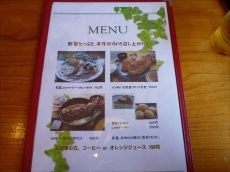 手作りキッチン なり田メニュー(1)_R_R