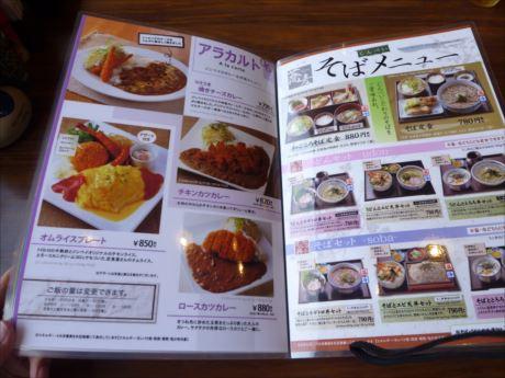 定食屋ジンベイ メニュー (4)_R