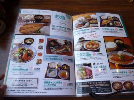 定食屋ジンベイ メニュー(3)_R