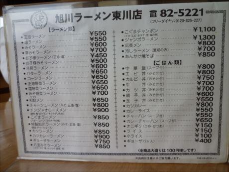 旭川ラーメンこぐまメニュー (1)_R