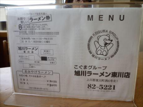 旭川ラーメンこぐまメニュー_R