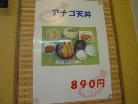 天ぷら定食 天家(千歳)メユー2_R_R