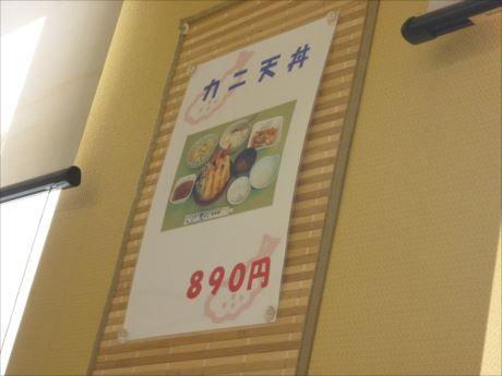 天ぷら定食 天家(千歳)メユー3_R_R