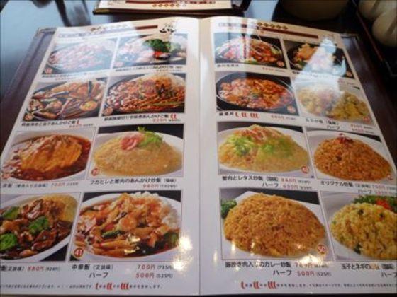 中華料理パンダメニュー_R_R_R