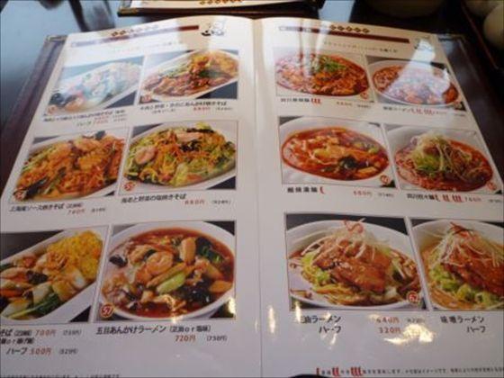 中華料理パンダメニュー2_R_R_R