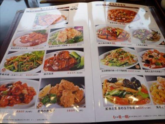 中華料理パンダメニュー4_R_R_R
