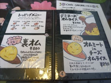 caf'e SAKURA メニュー (4)_R_R