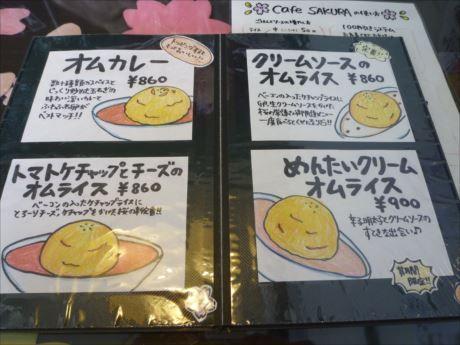 caf'e SAKURA メニュー (5)_R_R