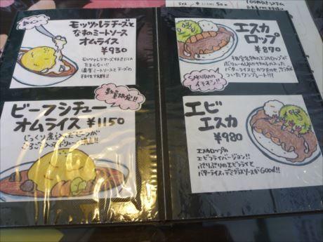 caf'e SAKURA メニュー (6)_R_R