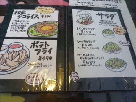 caf'e SAKURA メニュー (7)_R_R