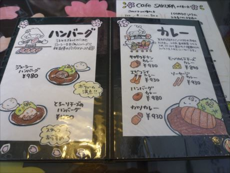 caf'e SAKURA メニュー (8)_R_R