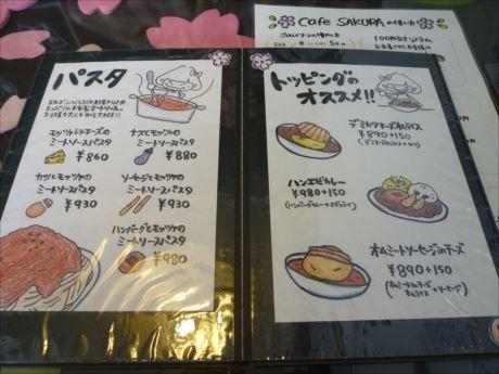 caf'e SAKURA メニュー (9)_R_R