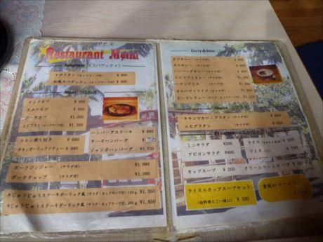 レストラン アビヨンメニュー_R_R