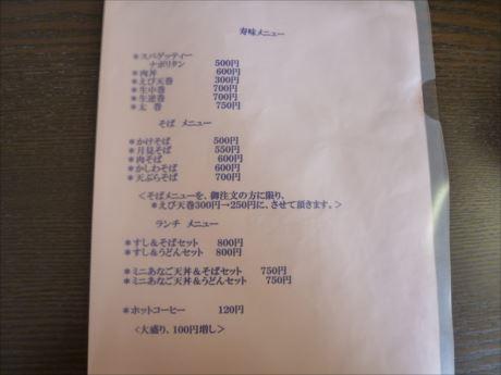 寿味(3)_R