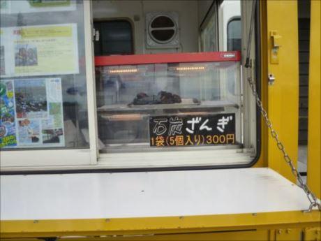 石炭ザンギin三笠道の駅2_R_R