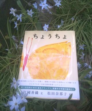ちょうちょ<br />昨年「ちょうちょ」の絵本を出版されたそうです。。<br />絵本と草花 のコピー