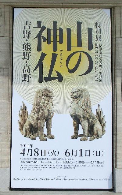 140430-27日ハルカス東大寺展-19