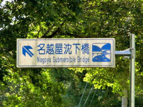 141015-名越屋沈下橋-1